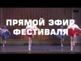 Внимание !!! Анонс прямой трансляции ТАНЦУЮЩИЙ ГОРОД РЕПОСТ!