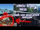 Поезда неше адам қаза болғаны анықталды ШУ Астана-Алматы поезді