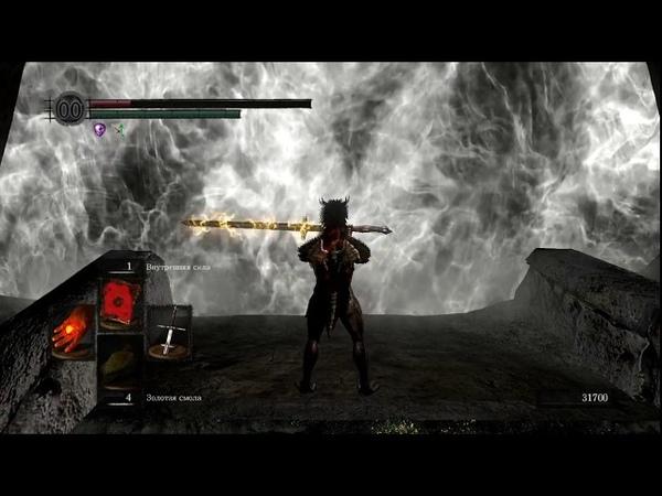 DarkSouls Remastered One Parry kill Gwyn lord of cinder / Гвин с одного парирования