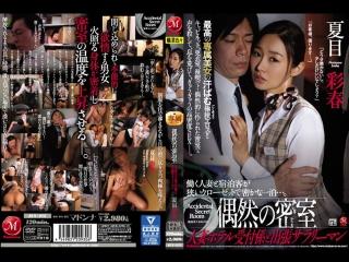 Drama. Iroha Natsume. Married hotel staff is a sex slave. Принудил замужнюю служащую отеля к сексу.
