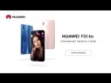Huawei P20 lite - Сочные селфи при любом освещении!