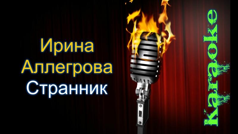 Ирина Аллегрова - Странник ( караоке )