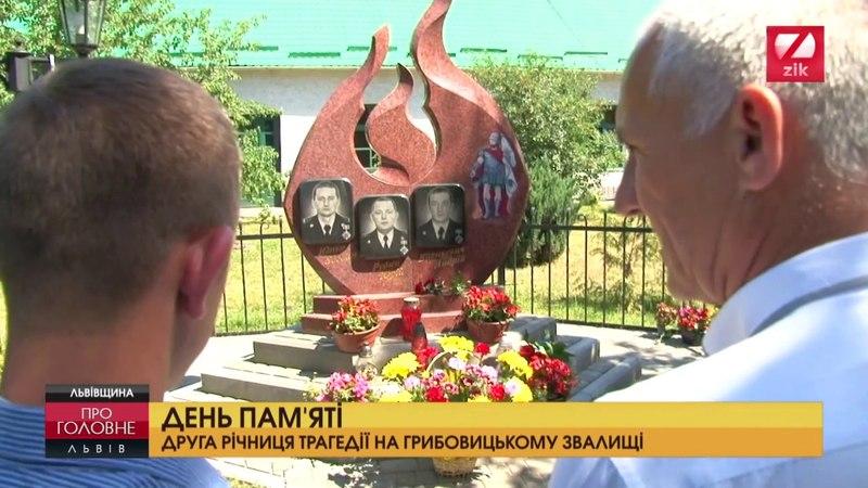 Ніхто не покараний - з часу трагедії на Грибовицькому звалищі минає 2 роки