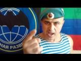 Дагестанский десатник из ВДВ против Путина