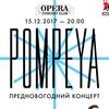 POMPEYA ПРЕДНОВОГОДНИЙ КОНЦЕРТ / 15.12.17 / СПб