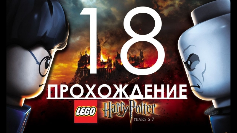 [Evgenirus] Lego Harry Potter Years 5-7 Прохождение игры Часть 18 Рон и Гермиона Подожгли Комнату!