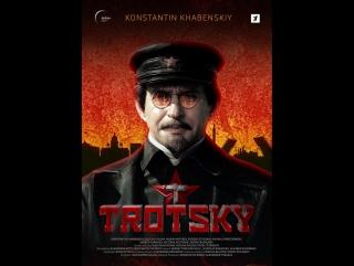 сериал Троцкий 2017