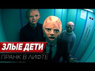 [EASYVISION] ПРАНК: ЗЛЫЕ ДЕТИ В ЛИФТЕ | ELEVATOR PRANK