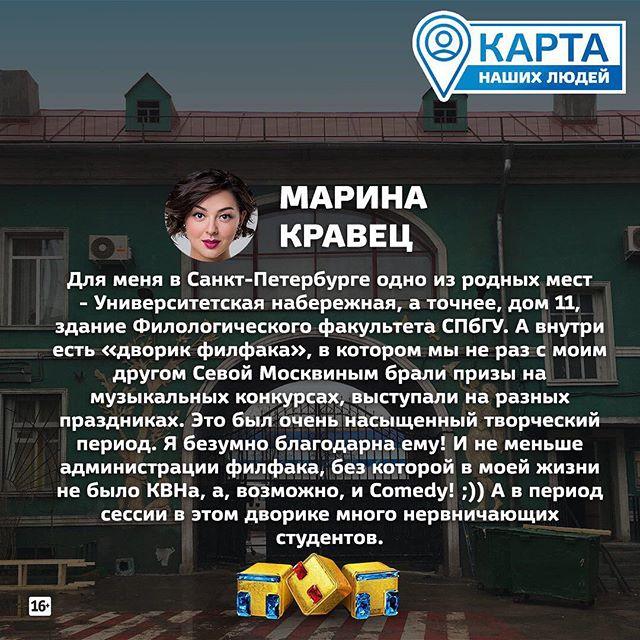 Марина Кравец | Санкт-Петербург