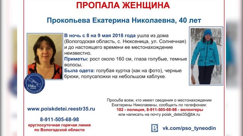 В Вологодской области пропала 40-летняя женщина