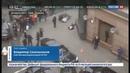 Новости на Россия 24 Генпрокурор Украины назвал заказчика убийства Вороненкова