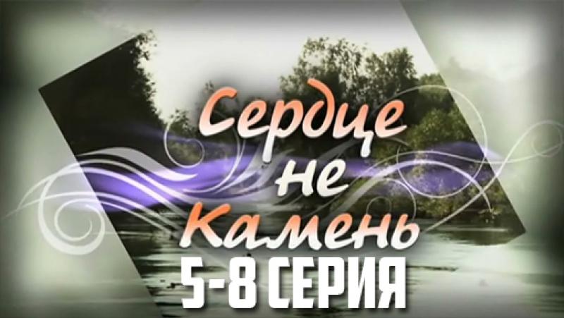 Сердце не Камень 5 8 серия 2012 zona cinema