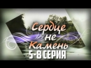Сердце не Камень 5-8 серия (2012) [zona_cinema]