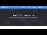 Сервис Master Captcha 2018 года.