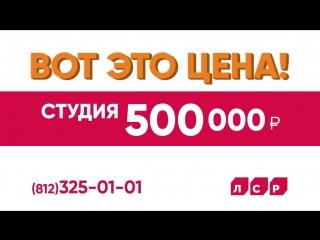 Студия «Группы ЛСР» за 500 000 рублей