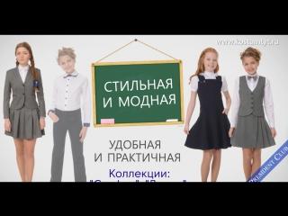 Школьная форма для средней и старшей школы с Алисой Кожикиной