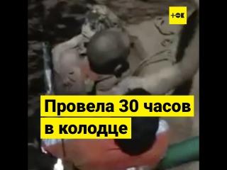 3-летняя девочка провалилась в колодец