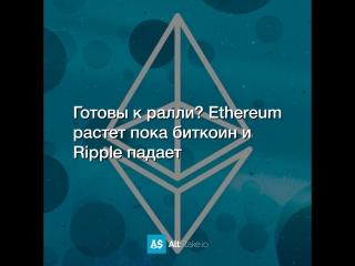 Готовы к ралли? ethereum растет пока биткоин и ripple падает