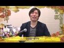 【陰陽師】正式リリースカウントダウン7日目ー松田健一郎