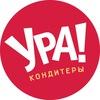 Уральские кондитеры - печенье, конфеты, мармелад