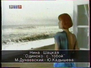 Нина Шацкая. Одиноко с тобой (РТР)