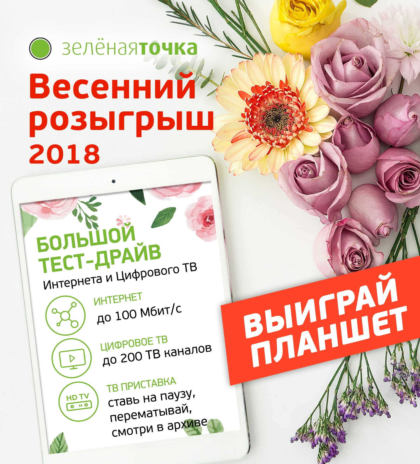 """Результаты розыгрыша """"Весенний 2018"""""""