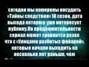 ТАЙНЫ СЛЕДСТВИЯ 18 сезон__Анонс__Дата выхода