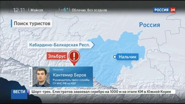 Новости на «Россия 24» • На Эльбрусе ищут российского альпиниста