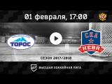 «Торос» Нефтекамск - «СКА-Нева» Санкт-Петербург
