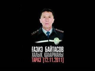 Ғазиз Байтасов (Тараздағы қанды қырғын оқиға. 2011ж.)