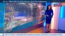 Новости на Россия 24 • Новые парижане: живем, где хотим