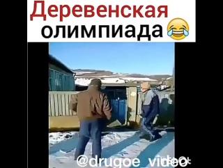 Деревенская Олимпиада !!!)))