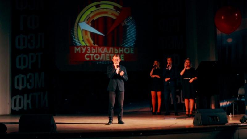 Концерт Музыкальное Столетие в СПбГЭТУ ЛЭТИ Unchain my heart