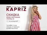 Магазин Kapriz в Смоленске