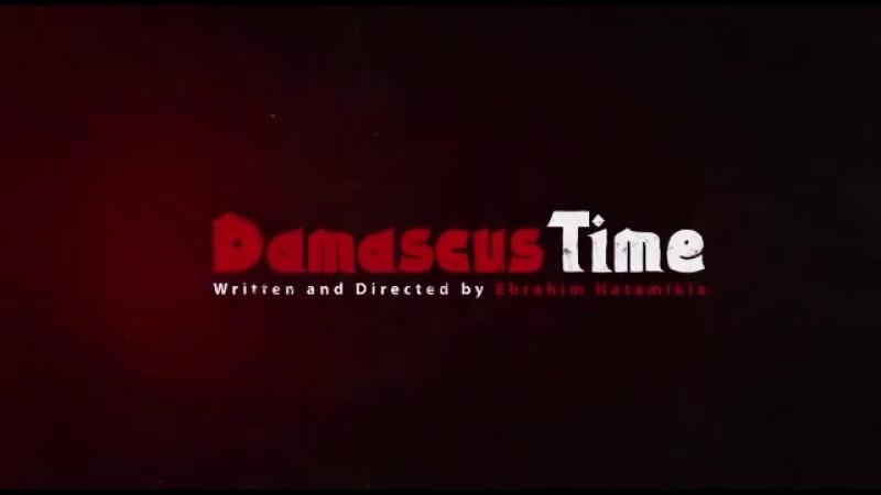Первый тизер фильма Дамасское время