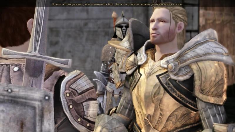 прохождение dragon age origins №1 (предательство Хоу)