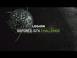 GeForce GTX Challenge #LEGIONGTXCHALLENGE