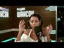 Алсу. Звездный завтрак на радио Шансон, эфир 20.06.2018