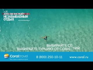 Выбирайте Турцию от Coral Travel