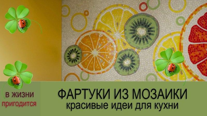 🍀 Идеи для кухни фартук из мозаики возможные варианты как выложить мозаику на кухне