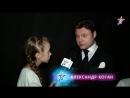 Интервью Александра Когана первому детскому эстрадному центру