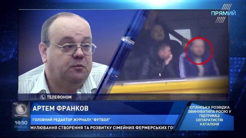 Головний редактор журналу Футбол Артем Франков про корупційнпий скандал в українському футболі