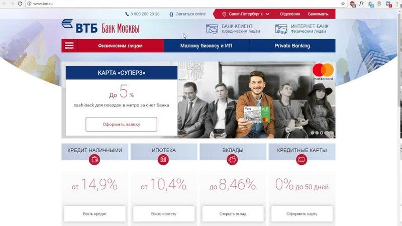 ВТБ Банк Москвы личный кабинет, вход, регистрация