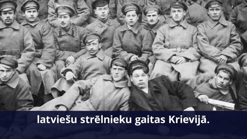 79 секунд о том, как латыши заняли Петроград