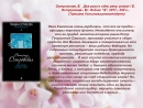 Новинки для любителей женского романа