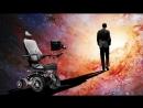 SciOne. Удивительная история Стивена Хокинга.