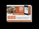 GSM термостат Zont H1-V