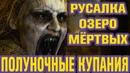 РУСАЛКА. ОЗЕРО МЁРТВЫХ 2018 - ХОРРОР ПРО УТОПЛЕНИЦ - ОБЗОР ФИЛЬМА