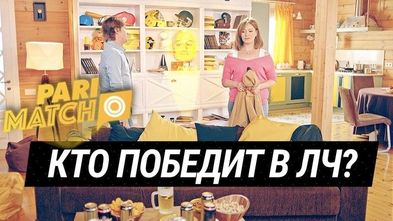 Кошевой и Кравец снялись в рекламе «Пари-матча» перед финалом ЛЧ