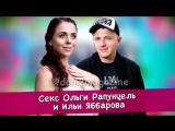 Секс Рапунцель и Яббарова
